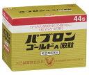 【第(2)類医薬品】大正製薬 パブロンゴールドA 微粒 (44包)総合かぜ薬 せき のど 鼻水 発熱