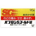 【第(2)類医薬品】【大特価】大正製薬 パブロンSゴールド錠 (90錠)総合風邪薬 のどの痛み せき 鼻水に