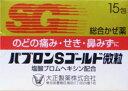 【第(2)類医薬品】【特価】パブロンSゴールド微粒(15包)のどの痛みせき鼻水に総合かぜ薬粉末