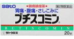 【第2類医薬品】ブチスコミン (20錠) 鎮痛鎮痙薬 胃痛・腹痛・さしこみに