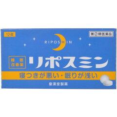 【第(2)類医薬品】【大特価】 リポスミン 12錠   寝付きが悪い 眠りが浅い 睡眠改善薬