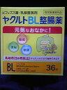 【今なら36包のおまけ付き】ヤクルトBL整腸薬 36包   プロバイオティクス その1