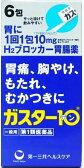 【第1類医薬品】【zr】 ガスター10(6包) 散剤 H2ブロッカー 胃腸薬 胃痛 胸やけ もたれ むかつきに