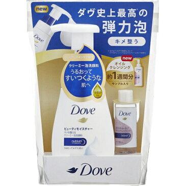 【数量限定】 ダヴ ビューティモイスチャー クリーミー泡洗顔料 (160ml) + モイスチャーケア オイルクレンジング ミニボトル (20ml)
