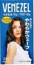 【T】【医薬部外品】ダリヤ ベネゼル ウェーブパーマ液 ダメージヘア用 システインタイプ 全体用 (1セット) やわらかウェーブ