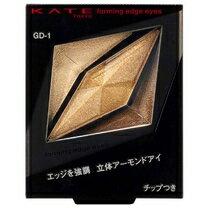【※】 カネボウ KATE ケイト フォルミングエッジアイズ GD-1 2.0g チップ付き アイシャドウ