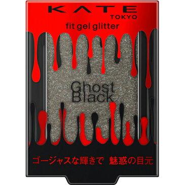 【限定品】 カネボウ ケイト フィットジェルグリッター BK-1 (1.6g)