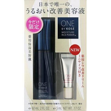 【限定 おまけ付】 コーセー ONE BY KOSE ワンバイコーセー 薬用保湿美容液 レギュラーサイズ 限定キット