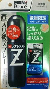 【限定品 おまけ付】 花王 メンズビオレ 薬用デオドラントZ 全身用スプレー 無香性 (130mL) + メンズビオレ 薬用デオドラントZ エッセンス アクアシトラスの香り 試供品 (3g)