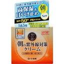 ロート 50の恵 朝の紫外線対策クリーム(90g)美容液クリームパック UVカット化粧下地【A】
