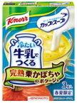【訳あり】賞味期限:2019年4月10日 味の素 クノール カップスープ 冷たい牛乳でつくる 栗かぼちゃのポタージュ (3袋入)