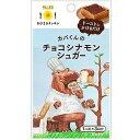 【訳あり】 賞味期限:2020年4月16日 S&B おひさまキッチン チョコシナモンシュガー (1人前×3袋) トーストにかけるだけ