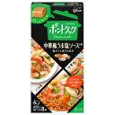【訳あり】 賞味期限:2020年3月30日 ポントクック 中華風うま塩ソースの素 (8個入) 中華調味料