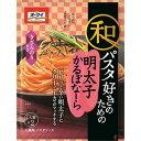大将もビックリ!SCBで買える「【訳あり】 賞味期限:2019年11月19日 日本製粉 オーマイ 和パスタ好きのための明太子かるぼなーら (1人前×2個入 パスタソース」の画像です。価格は97円になります。