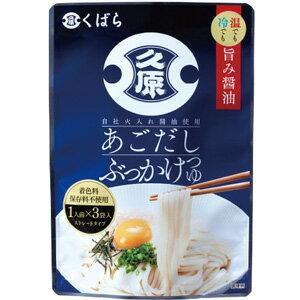 【訳あり】 賞味期限:2019年1月3日 くばら あごだし ぶっかけつゆ 90g (30g×3袋)