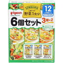 【訳あり】 管理栄養士の食育ステップ レシピ野菜 6個セット (3種×2) 12ヵ月頃から 離乳食