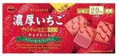 【訳あり理由】賞味期限:2015年11月26日ブルボンプランチュールミニDX濃厚いちごチョコレート(12個)お菓子