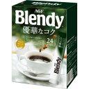 ブレンディ アロマブレンドコーヒー 優華なコク (2gx24p) 48g
