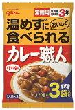 【※】 グリコ 常備用 カレー職人 中辛 1人前×3 (170g×3袋入り) レトルトカレー