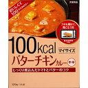 大塚食品 マイサイズ バターチキンカレー 中辛 (120g) 100キロカロリー レトルトカレー