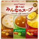 【ya】 ポッカサッポロ 選べる!みんなのスープ (8袋入) インスタントスープ