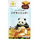 【訳あり】 賞味期限2020年6月2日 S&B おひさまキッチン パンダくんのシナモンシュガー (2g×3袋) 調味料 シナモン