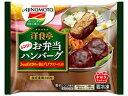 【M】 味の素 洋食亭お弁当ハンバーグ 4個入り (160g)×48個...