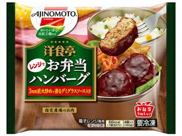 【M】 味の素 洋食亭お弁当ハンバーグ 4個入り (160g)×48個 冷凍食品