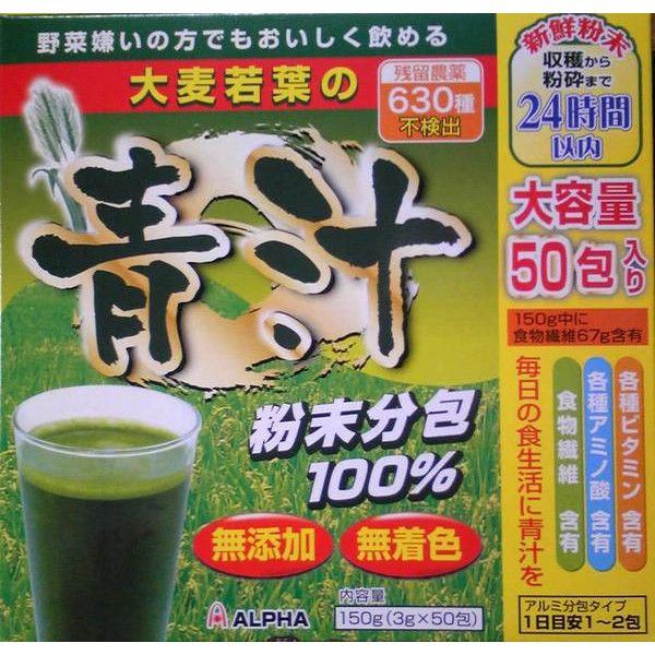 栄養・健康ドリンク, 青汁 100 50