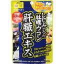 【A】 しじみの入った牡蠣ウコン肝臓エキス (120粒) サプリメント