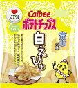 【zr 訳あり】 賞味期限:2018年1月20日 カルビー ポテトチップス 白えび味 55g