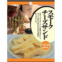 【訳あり】 賞味期限:2021年5月25日 マイおつまみ スモークチーズサンド (21g)