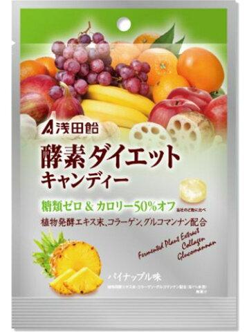 浅田飴 酵素ダイエットキャンディー(50g) 植物発酵エキス、コラーゲン、グルコマンナン配合
