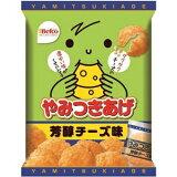 【訳あり】 賞味期限:2021年3月4日 栗山米菓 やみつきあげ 芳醇チーズ味 (45g) 菓子