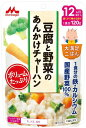 【森永乳業】大満足ごはん 豆腐と野菜のあんかけチャーハン(120g)1...