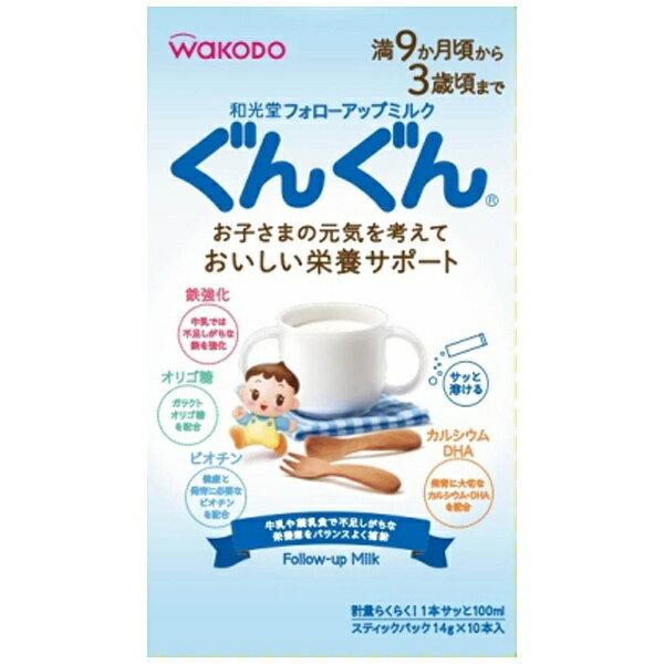 【A】 和光堂 フォローアップ ミルク ぐんぐん スティックパック 満9か月頃〜3歳頃まで(14g×10本入)