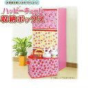 【zr】 ハッピーキュート収納ボックス 1個 衣類 おもちゃ 収納 【収納BOX 収納ケース 子供部屋用品】
