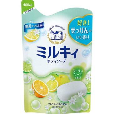 牛乳石鹸 ミルキィボディソープ もぎたてゆずの香り 詰替用(400mL)