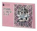 【zr】 AKB48グッズ きらりんショルダーナップ ピンク...