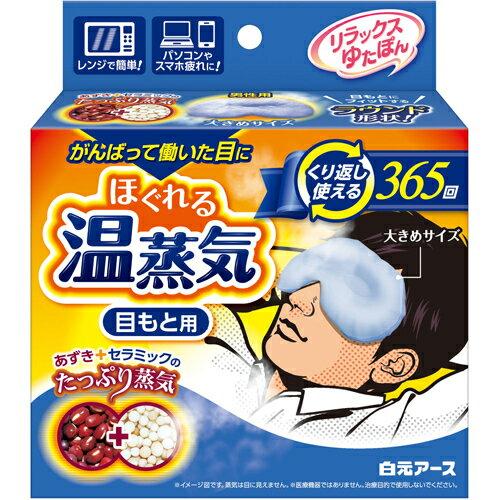 安眠グッズ, 湯たんぽ y for MEN (1)