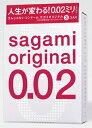 【※y】サガミオリジナル002 (3個入) コンドーム