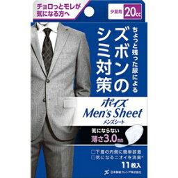 【ast】 ポイズ メンズシート 少量用 20cc (11枚) 男性用尿漏れシート ズボンのシミ対策 チョロっとモレが気になる方へ