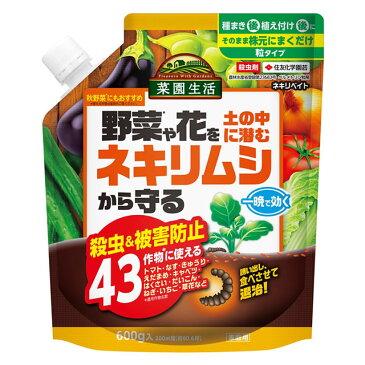 【農】[NA] 住友化学園芸 ネキリベイト (600g)