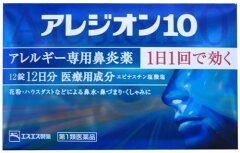 【第1類医薬品】アレジオン10 (12錠)鼻炎薬 鼻水 鼻づまり くしゃみに1日1回で効く!