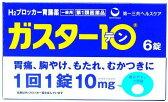 店内全品ポイント10倍〜【第1類医薬品】【zr】 ガスター10 (6錠) 錠剤 H2ブロッカー 胃腸薬 胃痛 胸やけ もたれ むかつきに
