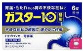 【第1類医薬品】【zr】 ガスター10 (6錠) 錠剤 H2ブロッカー 胃腸薬 胃痛 胸やけ もたれ むかつきに
