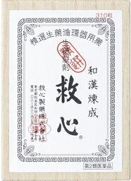 【第2類医薬品】【sasa】 救心(310粒) 桐箱  動悸 息切れ 気つけに 生薬強心剤 強心薬