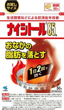 【第2類医薬品】小林製薬 ナイシトール85a(50錠)【A】