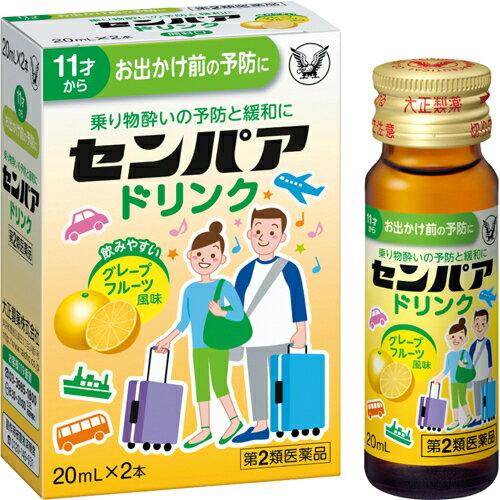 【第2類医薬品】 大正製薬 センパア ドリンク(20ml×2本入) グレープフルーツ風味 乗り物酔い はきけ めまい 酔い止め