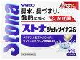 【第(2)類医薬品】 佐藤製薬 ストナジェルサイナスS(36カプセル) 総合感冒薬 かぜ薬